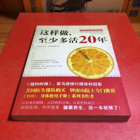 这样做,至少多活20年:全世界最实用的健康书