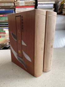 四库类书丛刊:白孔六帖(外三种)全二册 仅印700册 92年一版一印