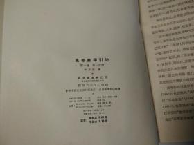 高等数学引论 第一卷 第1、2分册