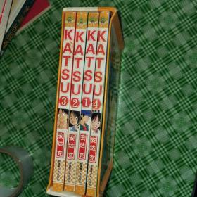 KATSU 青春交叉点1-4 全 最新完结篇超值珍藏05年一版一印
