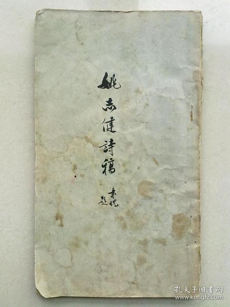 《  姚志健诗稿   》