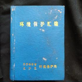 《环境保护汇编》64开 精装 齐齐哈尔龙沙区环境保护局 851页 私藏 书品如图.