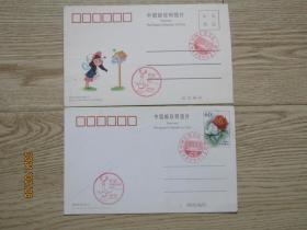 邮资明信片两张【盖第八届中国艺术节 楷书邮票首发纪念戳】