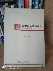越南政治革新研究