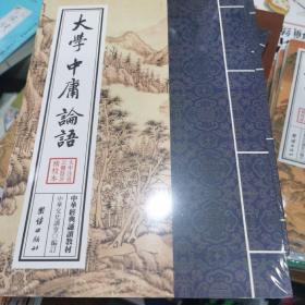 中华经典诵读教材 大学中庸论语