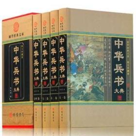 中华兵书大典(全四册)