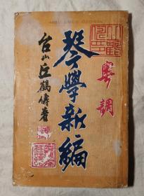 粤调琴学新编(粤调扬琴谱),全一册,台山丘鹤俦著,民国10年出版