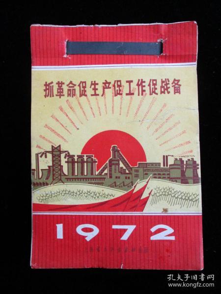 文革1972年台历 日历 全年齐全,每页有语录
