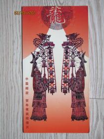 1999年中国邮政贺年有奖明信片发行纪念