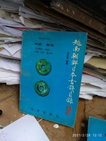 越南朝鲜日本古钱目录-评级,标价(8品)
