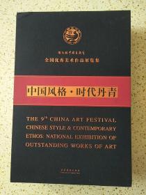 第九届中国艺术节全国优秀美术作品展览集中国风格时代丹青