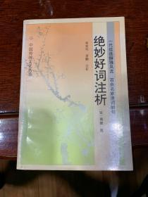 绝妙好词注析/传统文化经典读本