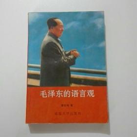 毛泽东的语言观一一纪念毛泽东诞辰一百周年