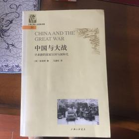 中国与大战:寻求新的国家认同与国际化
