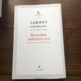上海三联人文经典书库35:自由精神哲学 基督教难题及其辩护