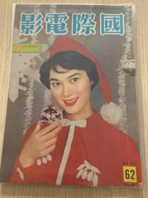香港早期电影期刊《国际电影》1960年总第62期封面白露明小姐