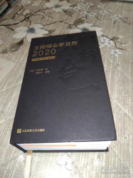 王阳明心学日历.2020