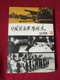 中国战区受降始末