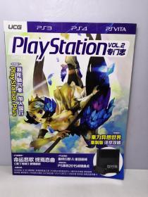 PlayStation专门志 VOL.2 (附UCG专辑光盘)