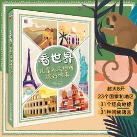 看世界 儿童人文地理旅行绘本