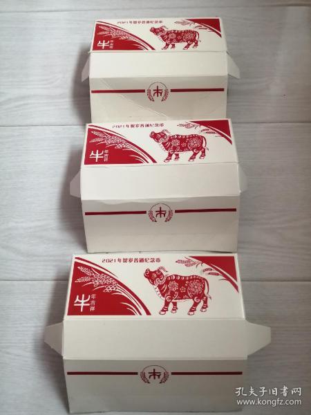 牛年纪念币空盒3个和售