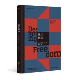 现代人小丛书:设计自由(塑封未拆)