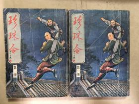 老版小说 东方玉小说专辑之七:珍珠令(1~4册)