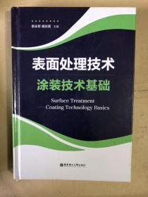 表面处理技术——涂装技术基础(作者签赠)