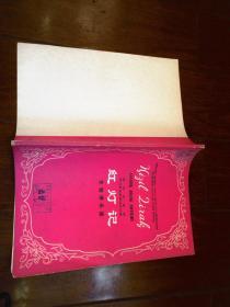 维吾尔歌剧学习移植革命现代京剧《红灯记-主旋律乐谱》