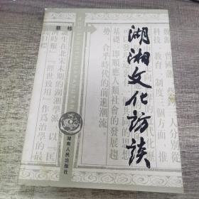 湖湘文化访谈