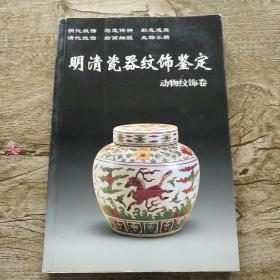 明清瓷器纹饰鉴定:动物纹饰卷