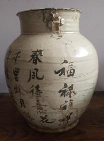 """少见清民多字""""福禄祯祥、生财有道""""诗文磁州窑汾酒罐!"""