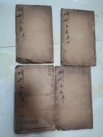 名德堂增删卜易大全 全四册 共六卷