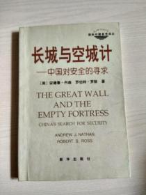 长城与空城计:中国对安全的寻求