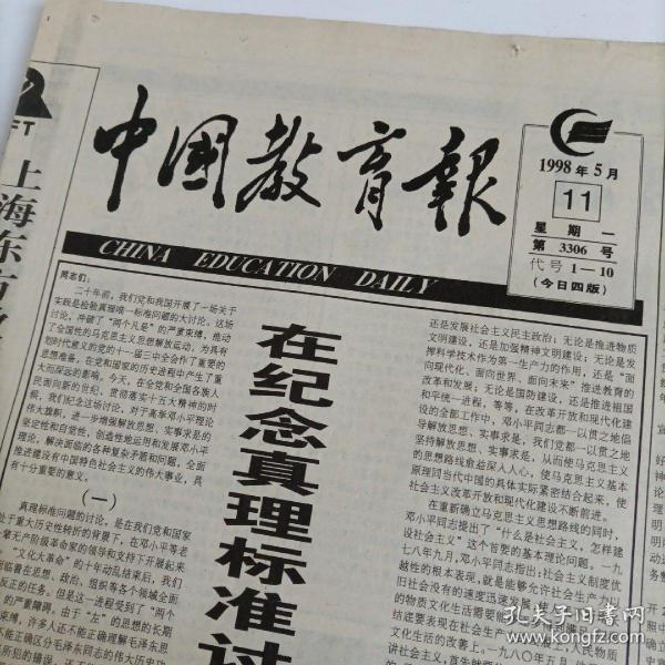 中国教育报——1998年5月11.12日2份