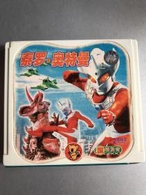 VCD  日本科幻电视系列巨片  泰罗.奥特曼(侧拉式开盒)双碟 上海音像出版社