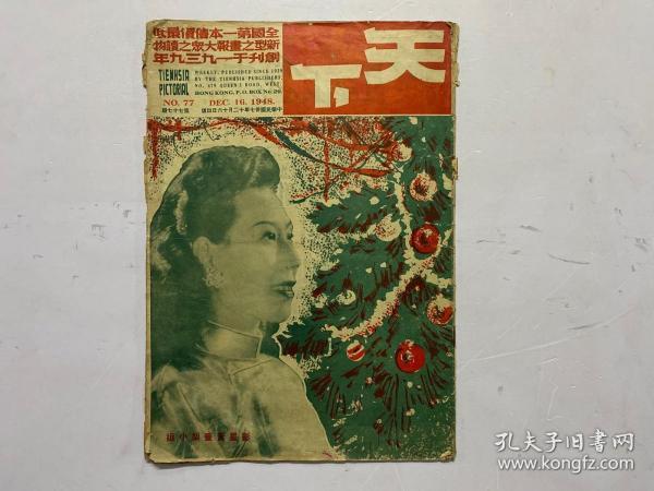 民国三十七年香港画报《天下》第77期(香港影星黄曼梨封面)