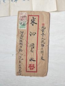 1955 年 林县人民法院民事判决书   带信封(包老)