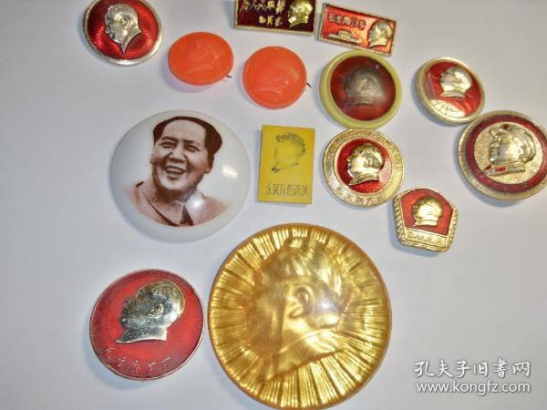 文革时期 毛主席像章 实图拍摄14枚打包合售