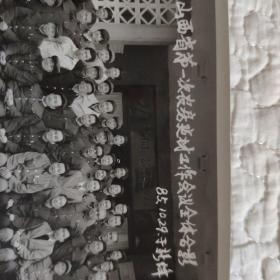 旧照片1985年