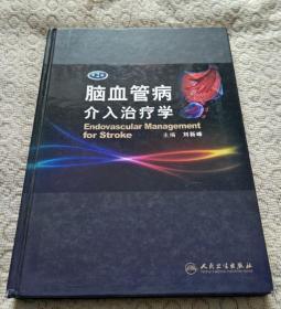 脑血管病介入治疗学 第2版