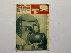民国三十七年香港画报《天下》第75期(香港影星白燕封面)