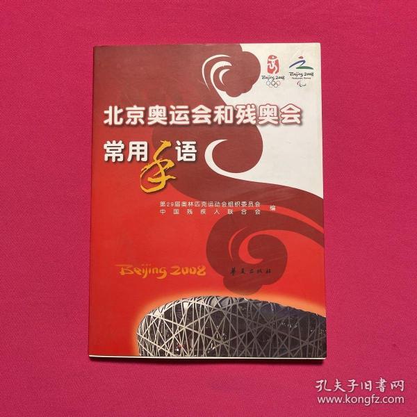 北京奥运会和残奥会常H0用手语