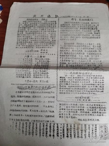 实习通讯 1963年5月26日 第三期