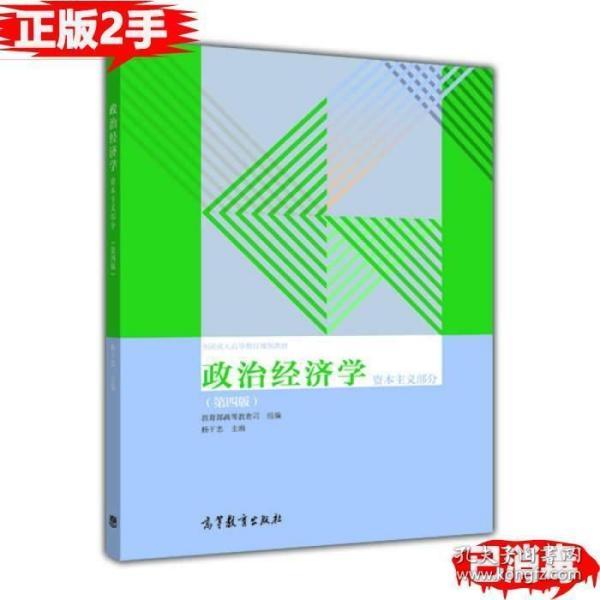 政治经济学(资本主义部分 第四版)/全国成人高等教育规划教材
