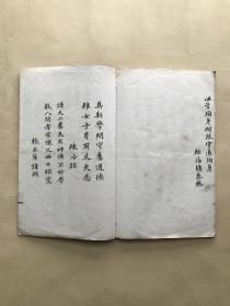 诸君追悼俞女士联额附,32开线装一册全,清宣统元年白纸石印本,追悼俞庆和女士,