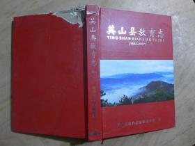 英山县教育志(1988-2007) 印1800册