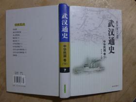武汉通史·中华民国卷 下