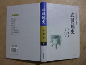 武汉通史·先秦卷