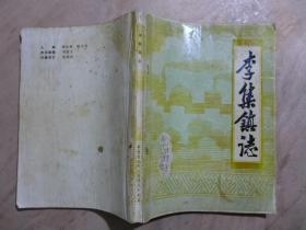 李集镇志(1882-1998) 印1500册